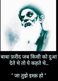 Baba Farid Hindi Hindi Quotes Osho Quotes Love Sufi Quotes