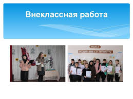 Презентация Творческий отчет учителя русского языка и литературы  Внеклассная работа