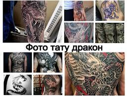 фото тату дракон оригинальные готовые рисунки татуировки на фото