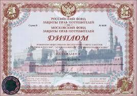 Дипломы компании Омега разработчика корпоративных информационных   Диплом российского фонда защиты прав потребителей за активное участие в 15 й ежегодной выставке softool`2004