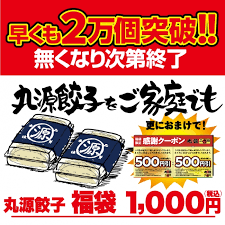 丸 源 ラーメン 餃子