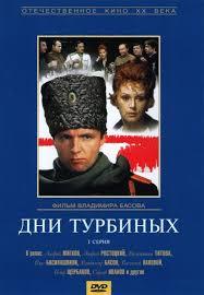 <b>Дни Турбиных</b> (фильм) — Википедия