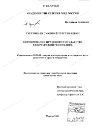Диссертация на тему Формирование правового государства в  Диссертация и автореферат на тему Формирование правового государства в Кыргызской Республике