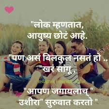 Pin By Marathi Status On Marathi Status Marathi Quotes Hindi
