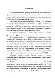 Декан НН Уголовная ответственность за таможенные правонарушения  Страница 6 Уголовная ответственность за таможенные правонарушения