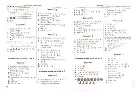Тетрадь для контрольных работ по математике класс Ушакова  Иллюстрации к Тетрадь для контрольных работ по математике 1 класс