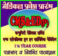 Cms Ed Allopathy Medical Diploma Fast Track Mode 2018 8th 9th 10th
