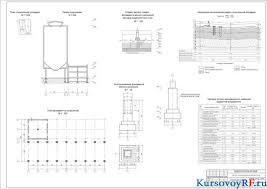 Расчет фундаментов и оснований под силосный корпус Чертеж силосного корпуса