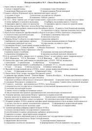 Тест по теме Россия в эпоху преобразований Петра i Вариант ii Контрольная работа № 9 Эпоха Петра Великого