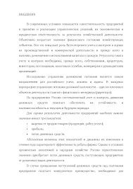 Бухгалтерский учет денежных средств на ОАО ВМП Авитек диплом  Это только предварительный просмотр