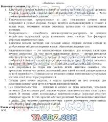 ГДЗ по биологии класс Константинов Бабенко Кучменко учебник