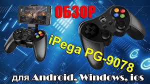 Обзор iPega PG-9078 <b>джойстик для телефона</b>, <b>iPega</b> 9078 60 ...