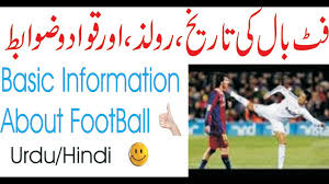 basic info about football urdu hindi ugrave ugrave sup oslash uml oslash sect ugrave uacute copy ucirc oslash uml oslash sect oslash plusmn ucirc ugrave ucirc uacute ordm oslash uml ugrave ucirc oslash sect oslash macr ucirc  basic info about football urdu hindi ugrave129ugravesup1 oslashumloslashsectugrave132 uacutecopyucirc146 oslashumloslashsectoslashplusmnucirc146 ugrave133ucirc140uacuteordm oslashumlugrave134ucirc140oslashsectoslashmacrucirc140 ugrave133oslashsup1ugrave132ugrave136ugrave133oslashsectoslashordf