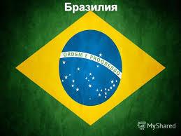 Презентация на тему Соловьёв С а Бразилия Статуя Христа  Бразилия