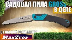 <b>Садовая пила Gross GROSS PIRANHA</b> 23616 в деле - YouTube
