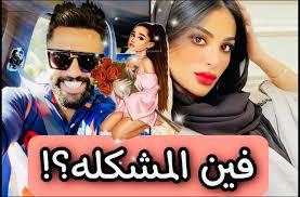 لولا للأخبار : يعقوب بوشهري في مشكله بسبب فاطمه الانصاري!!