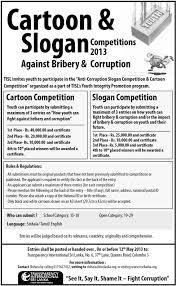 in anti corruption essay in anti corruption