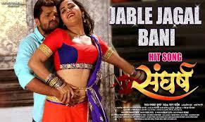 jable jagal bani bhojpuri song s