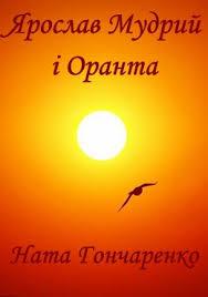 <b>Ярослав Мудрий</b> і Оранта - <b>Ната Гончаренко</b> - скачать книгу в fb2 ...