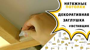 <b>Декоративная</b> заглушка/<b>вставка</b> для натяжного потолка. Тест ...