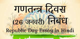 essay on republic day in hindi essay on republic day in hindi
