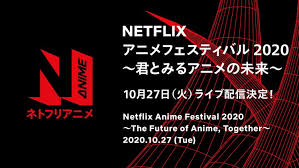 watch the anime festival 2020