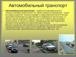 Презентация на тему Презентация по географии Учитель географии  7 Автомобильный транспорт Автомобильный