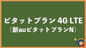 Au ピタット プラン 4g lte