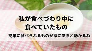 食べ つわり 食べ物