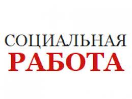 лет кафедре ТСР Социально психологический факультет Портал о социальной работе