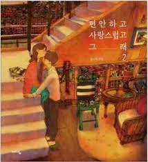 puuung illustration book love is grafolio couple love story  image is loading puuung illustration book 2 love is grafolio couple