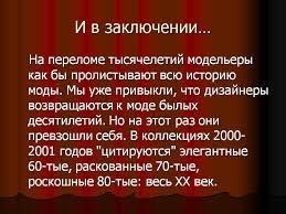 Реферат История России век История История 20 века реферат