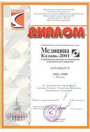 Дипломы deta elis  Диплом Казань