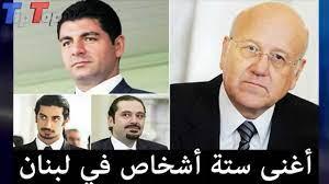 هؤلاء هم أثرياء لبنان!