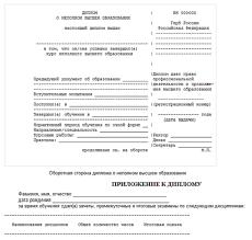 Диплом о неполном высшем образовании СтудПроект Образец заполнения диплома о неполном высшем образовании и приложение к нему · Бланк