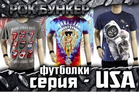 <b>Футболки</b> USA - купить в интернет-магазине RockBunker.ru