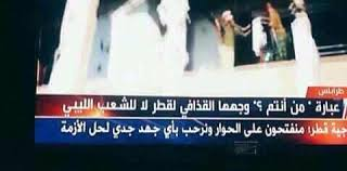 قناة العربية الغبية ... من أنتم قالها القذافي لقطر وليس لشعبه ... صح النوم  Images?q=tbn:ANd9GcRS_BaLZpE0UzKPK0MWK6jLS9FLV6djNevk0zNBksJ5ZP16jk7Q