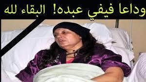 وداعا فيفي عبده وفاة الفنانه فيفي عبده و اخر ماقلته الحقيقه الكامله -  YouTube