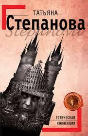 Татьяна <b>Степанова</b>, <b>Готическая коллекция</b> – читать онлайн ...