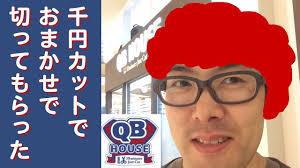 1000円カットqbハウスでおまかせで切ってもらおう Youtube