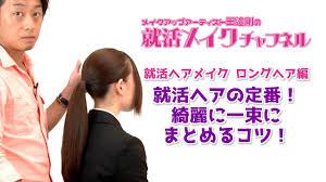 ロング1束就活面接証明写真で好印象な髪型ロングヘアのまとめ