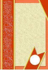 Почетная спортивная грамота и диплом в желто красных тонах  Скачать бесплатно вектор с gavitex com>>>