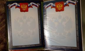 Бланк универсальный грамота диплом благодарность Канцелярия во  Бланк универсальный грамота диплом благодарность во Владивостоке