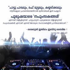 Malayalam Islamic Quotes Wallpapers Malayalam Islamic All Quotes