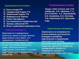 Законодательство в сфере земельных отношений Законодательство в сфере земельных отношений Автор24 интернет биржа студенческих работ