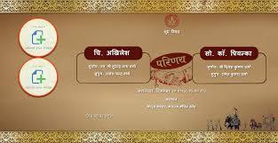 free wedding india invitation card & online invitations Wedding Card Fonts Hindi शुभ विवाह परिणय wedding invitation in hindi हिन्दी (free) wedding card hindi fonts free download