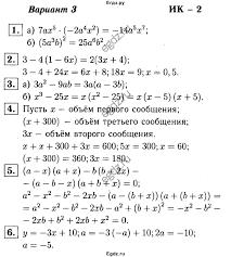 Решение итоговая контрольная работа ИК №В по Алгебре  ГДЗ решебник по алгебре 7 класс дидактические материалы Л И решебник №2 итоговая контрольная