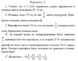 Контрольные работы по математике для класса hello html m3db59022 png Контрольная работа № 8 Делимость натуральных чисел