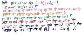 holi festival in hindi holi quotes holi sms holi images holi festival in hindi n holi