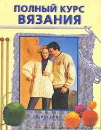 "Книга ""<b>Полный курс</b> вязания"" Автор: <b>Якс Ханна</b>, год выпуска: 2007"